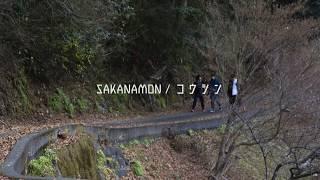 【3ヶ月連続配信Single第一弾!】SAKANAMON「コウシン」ショートMV