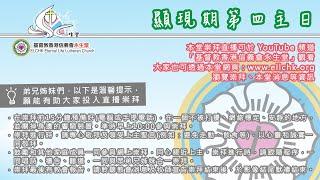 Publication Date: 2021-01-31 | Video Title: 基督教香港信義會永生堂 「顯現期第四主日」2021-01-3