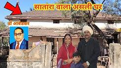 Ambedkar's real house