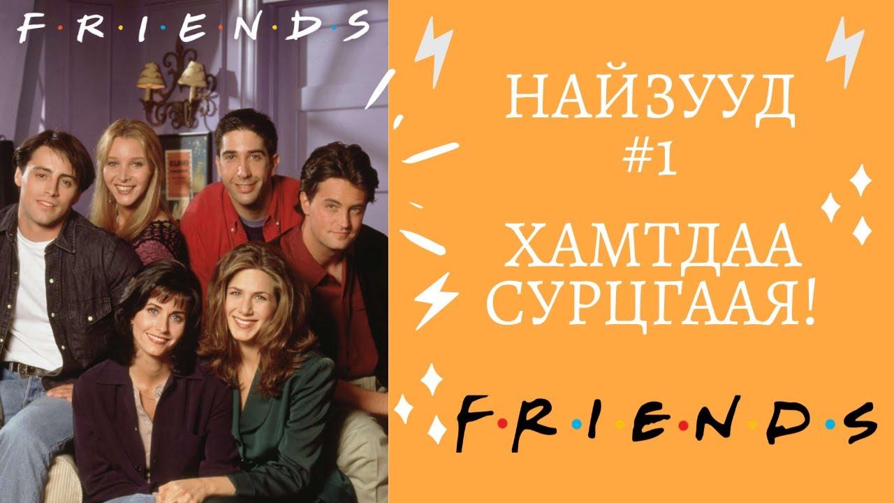 Download Friends цуврал #1 | Friends - үзэнгээ Англи хэлээ хамтдаа сайжруулцгаая!