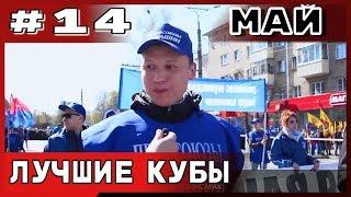 Большая подборка приколов COUB за май № 14 2019 приколы 2019   лучшееcoub Coub Bestcoub