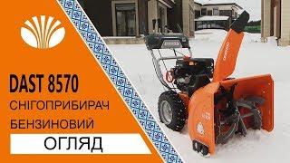 Бензиновий снігоприбирач Daewoo DAST 8570 (Snowthrower Daewoo DAST 8570 Review)