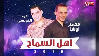 اهل السماح احمد التونسي   محمد اوشا 2019 جديد وحصري   YouTube