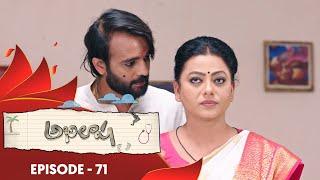 Abhilasha - Episode 71   19th November 19   Gemini TV Serial   Telugu Serial