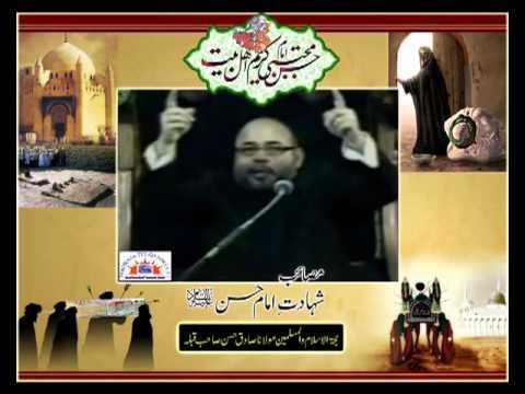 Masaib - Shahadat-e-Imam Hassan-e-Mujtabah (A.S.) - Maulana Sadiq Hassan Saheb