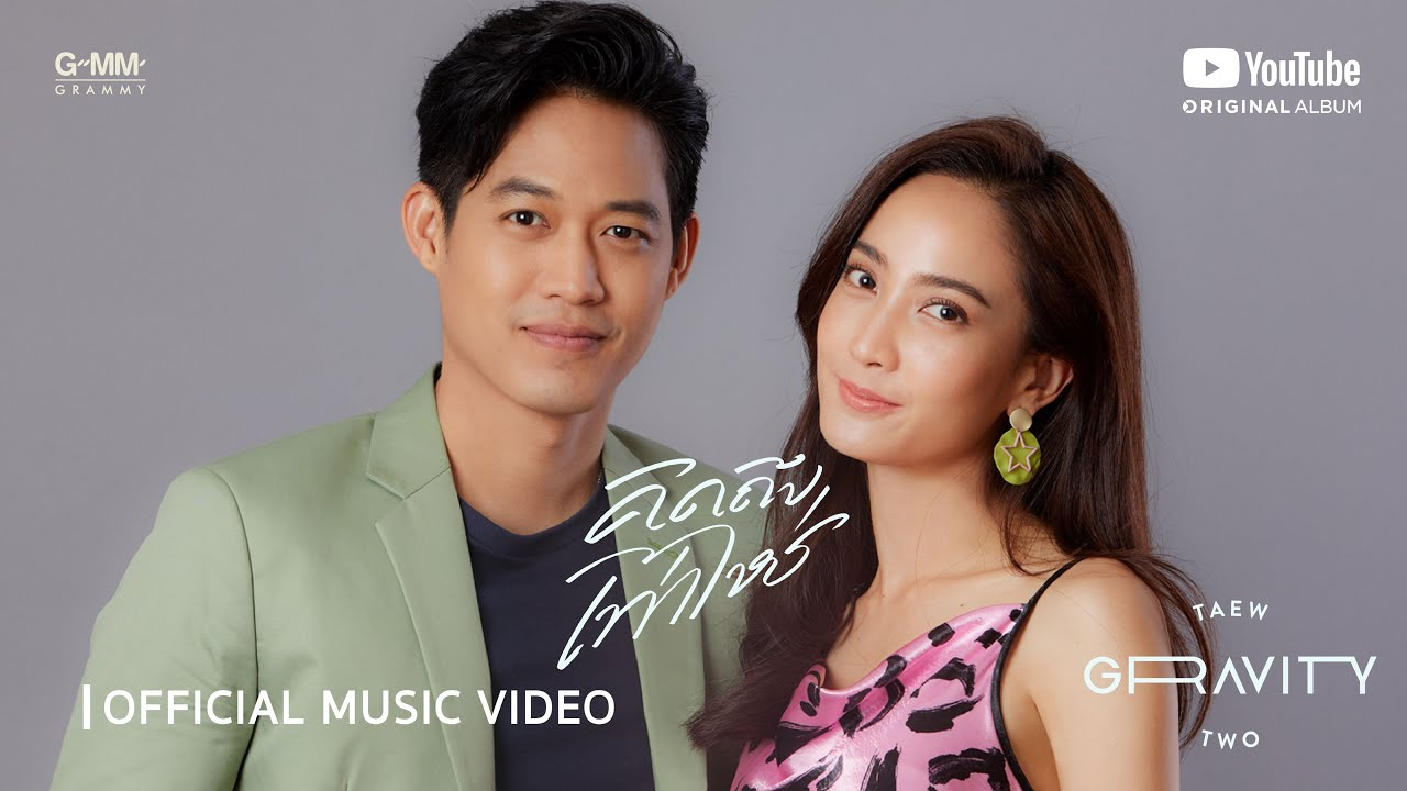 ดึงดูดใจ Deungdutjai | Thai Music Translations and Reviews