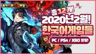 2020년 2월 PC/PS4/XBO 어떤 한국어 게임들…