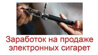 Заработок на продаже электронных сигарет