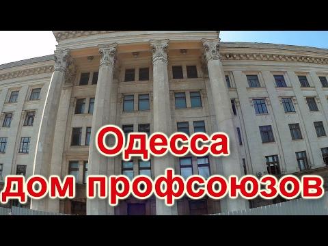 Новости Одессы сегодня Последние криминальные