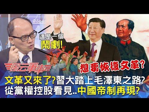 一國兩制不可能?當文革再起..習近平踏上毛澤東之路?專家直言:根本是場鬧劇!|風云軍事 #34