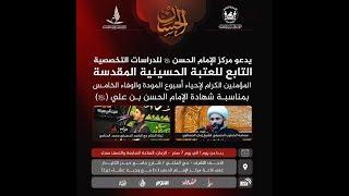 مجلس سماحة الشيخ الحسناوي - ليلة ٢ صفر ١٤٤١ | النجف الاشرف - مركز الامام الحسن (ع)