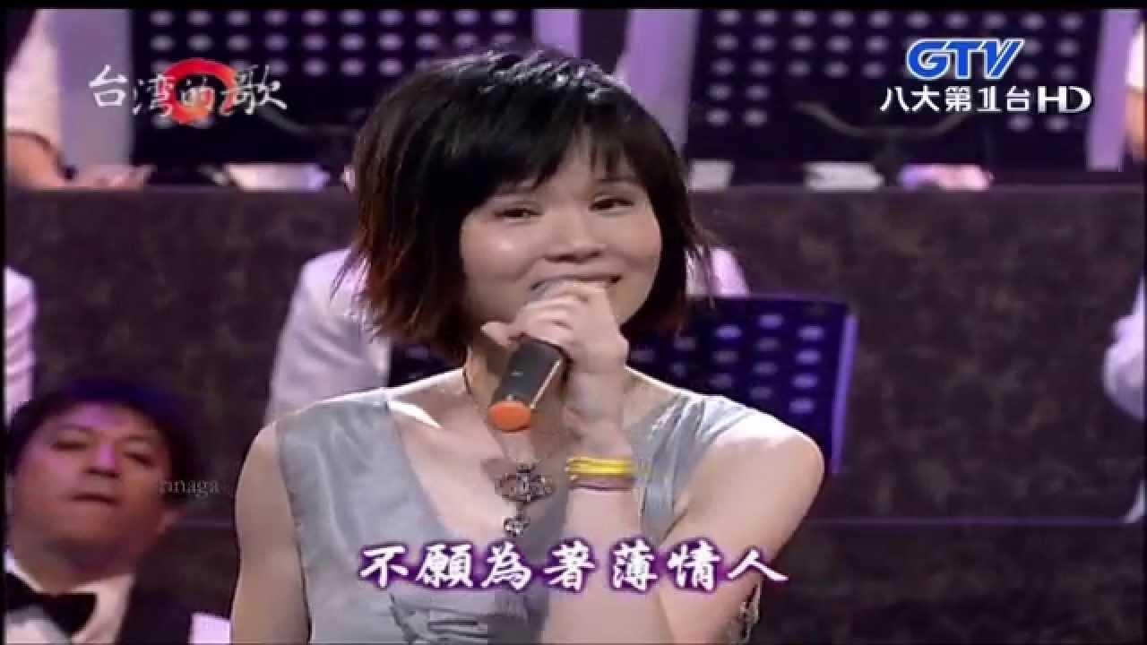 黃乙玲 /春風戀情/[臺灣的歌] - YouTube