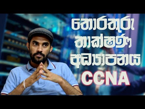 How to become Network Engineer? The Beginning (Sinhala)