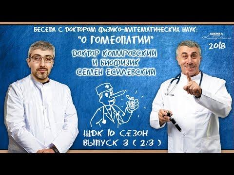 О гомеопатии - Доктор Комаровский