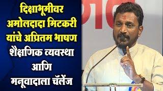 दीक्षाभूमीवर अमोलदादा मिटकरी यांचे अप्रितम भाषण Amol Mitkari Speaks from Deekshabhumi