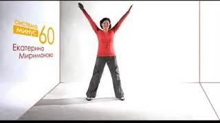 Система  60  Упражнение 2
