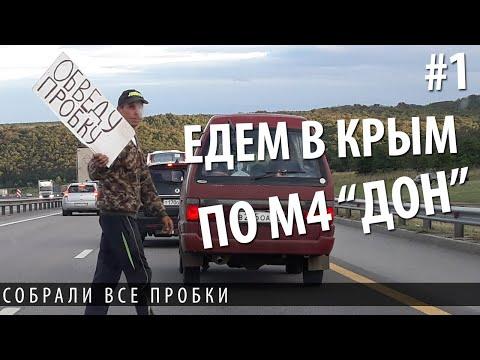 В Крым на машине 2019. Ночь на заправке. Сложности в пути. Пробиваемся через пробки на М4. #1