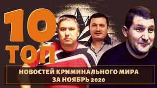 ТОП новостей из мира воров в законе за ноябрь 2020 года!