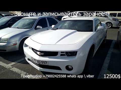 Авто в Армении Chevrolet Camaro 2012 Авторынок Ереван 2019 Цены в Армении Октябрь