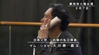 昨年12月(2017年)、劇団俳小定期公演「袴垂れはどこだ」のPR...