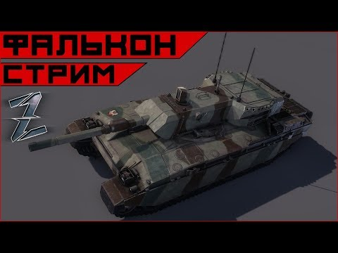 Armored Warfare. Фалькон