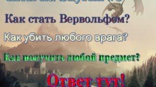 Читы на Skyrim  #3