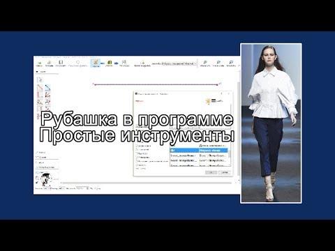 """""""Valentina"""" Урок 2. Рубашка в программе  Простые инструменты"""