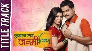 Ekaach Hya Janmi Janu Title Song | एकाच ह्या जन्मी जणू | Tejaswini Pandit | Zee Marathi