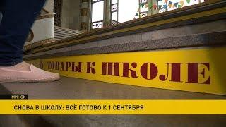8 новых школ откроют в Беларуси 1 сентября
