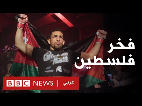 -فخر فلسطين- في مواجهة أهم معركة لفنون القتال المختلطة في حياته  - 07:59-2020 / 2 / 25
