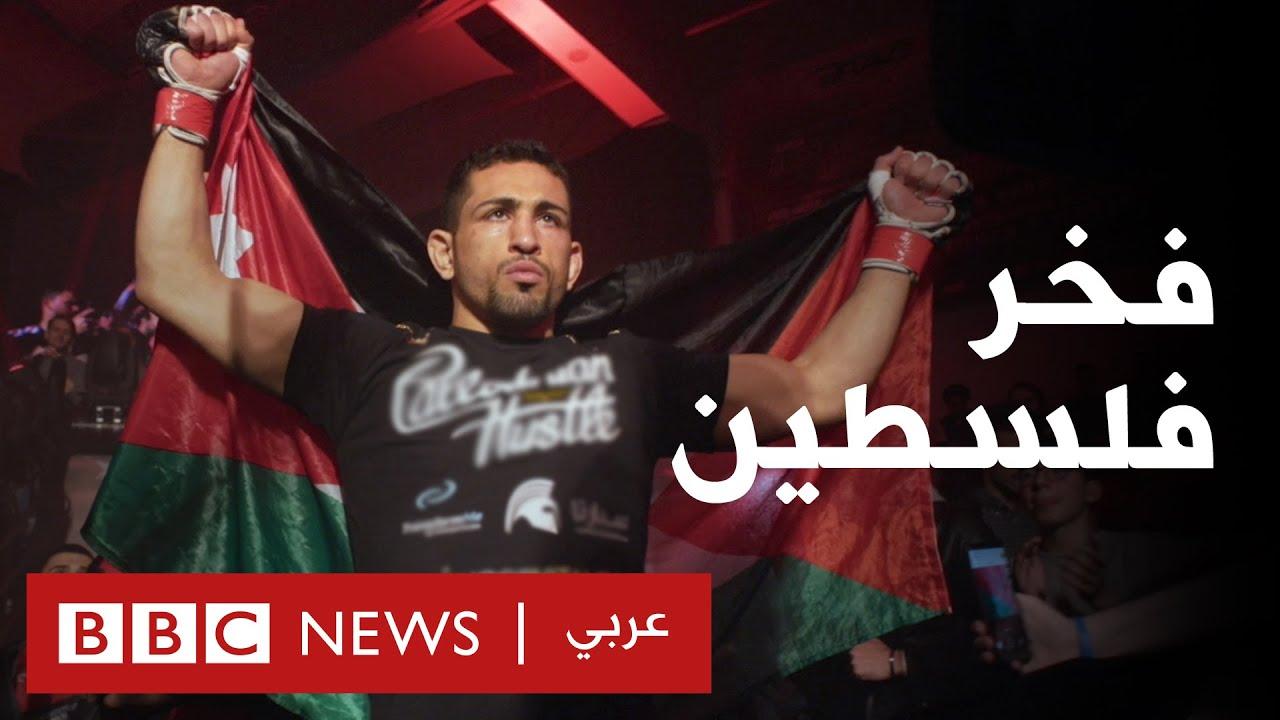 فخر فلسطين:  في مواجهة أهم معركة في حياته