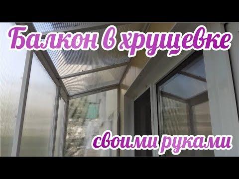 Балкон в хрущевке своими руками видео смотреть онлайн.