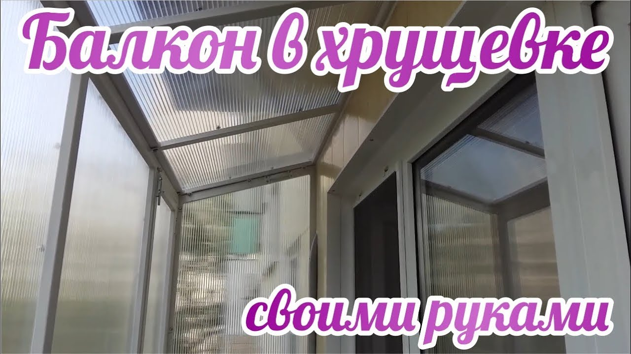 Балкон в хрущевке своими руками фото 72