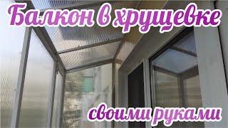 видео Балкон в хрущевке своими руками