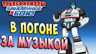 ЗВУКОВОЙ РЕДУКТОР РАУНД Трансформеры Закаленные в Бою Transformers Forged To Fight ч 202