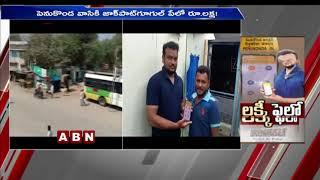 Lucky Man Got 1 Lakh Rupees As Google Pay Rewards | AP Anantapur | ABN Telugu