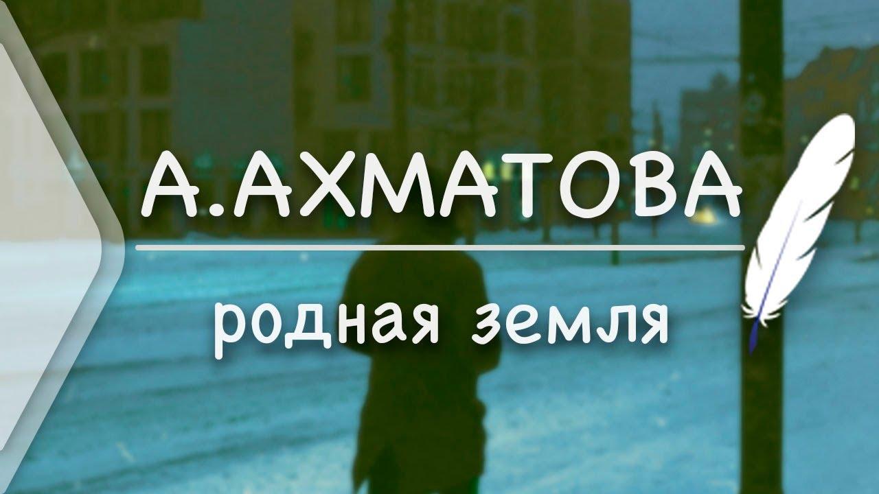 Анна Ахматова — Родная земля (Стих и Я)