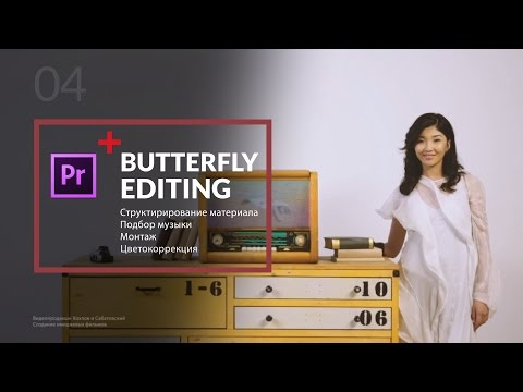 Монтаж Fashion Film Butterfly (Adobe Premiere Pro CC)