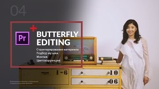 Монтаж Fashion Film Butterfly (Adobe Premiere Pro CC)