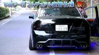 Y50 フーガ マフラー左右4本跳ね上げ フルデュアル直管仕様 (仮) Nissan Fuga straight exhaust muffler