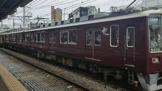 阪急8200系特急大阪梅田行き