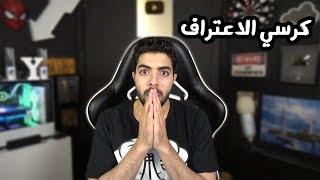 كرسي الاعتراف مع يوسف احمد | لو كانت حياتك حلم !!