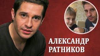 Александр Ратников. Личная жизнь семья жена дети/ звёзды сериалов