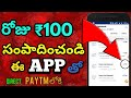 Unlimited Earn Money in Telugu | Earn ₹100 Daily Without Investment | Best Earning App telugu