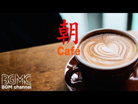 Morning Coffee Music - Chill Out Jazz & Bossa Nova Lounge - Relaxing Cafe Mu