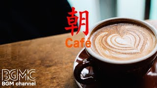 Morning Coffee Music - Chill Out Jazz \u0026 Bossa Nova Lounge - Relaxing Cafe Music Instrumental
