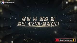 [10/13-10/17] 국립부산국악원 무용단 정기공연…