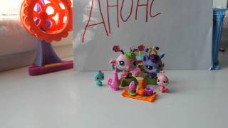 Littlest Pet Shop; Петшопы видео. Анонс.LPS(Мой Анонс о сериале про петшопов., 2012-08-21T10:54:15.000Z)