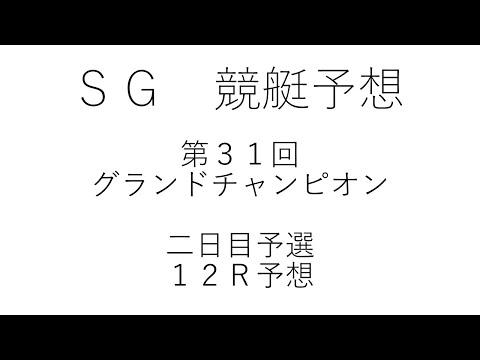 競艇予想児島6/23SG第31回グランドチャンピオン二日目予選12R予想