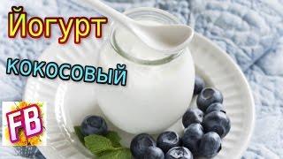 Сыроедный йогурт кокосовый Очень сытный